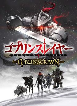 Goblin Slayer: Goblin's Crown wiflix